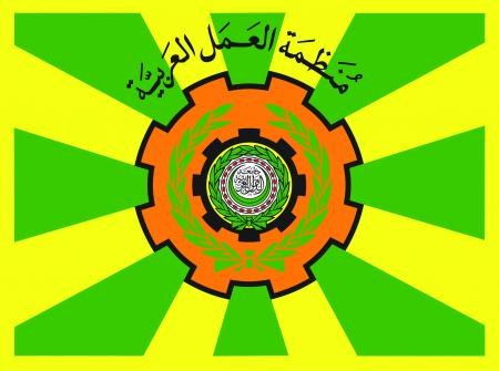 Logo-Arab_Labor_Organization